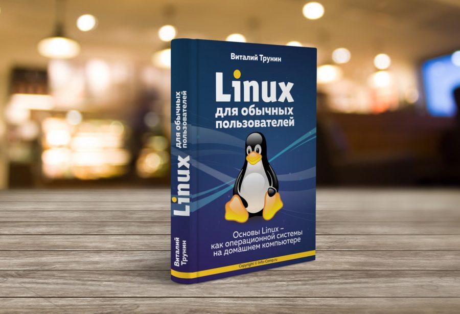 Linux для обычных пользователей. Основы Linux – как операционной системы на домашнем компьютере