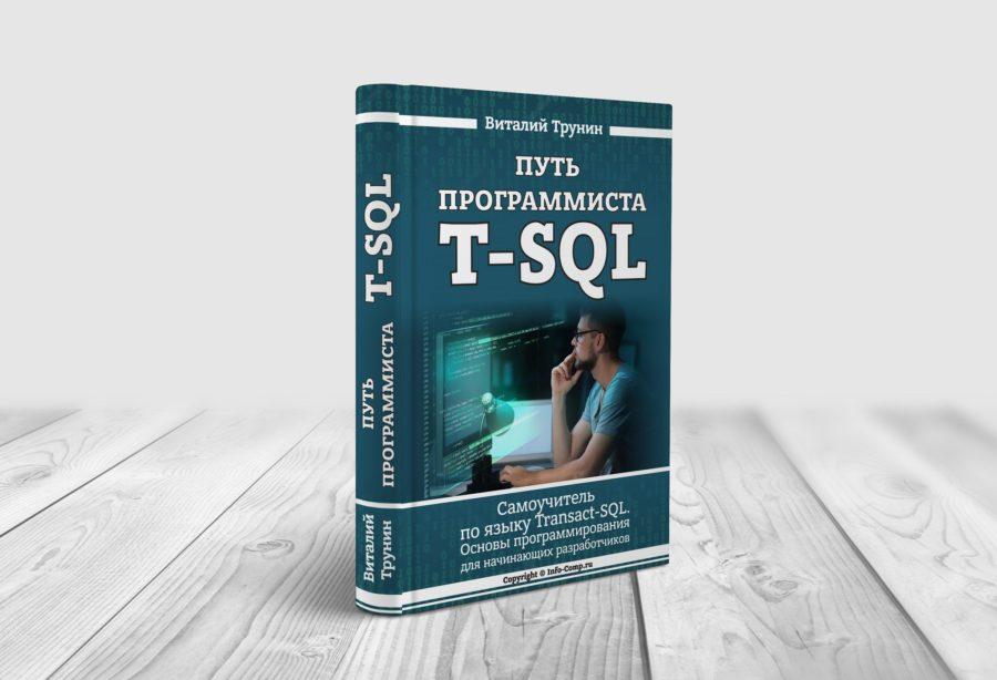 Путь программиста T-SQL. Самоучитель по изучению языка Transact-SQL