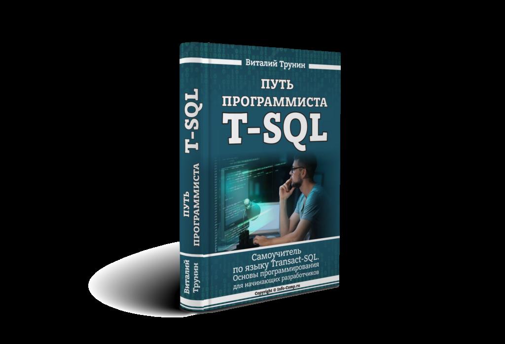 Путь программиста T-SQL – фото 1