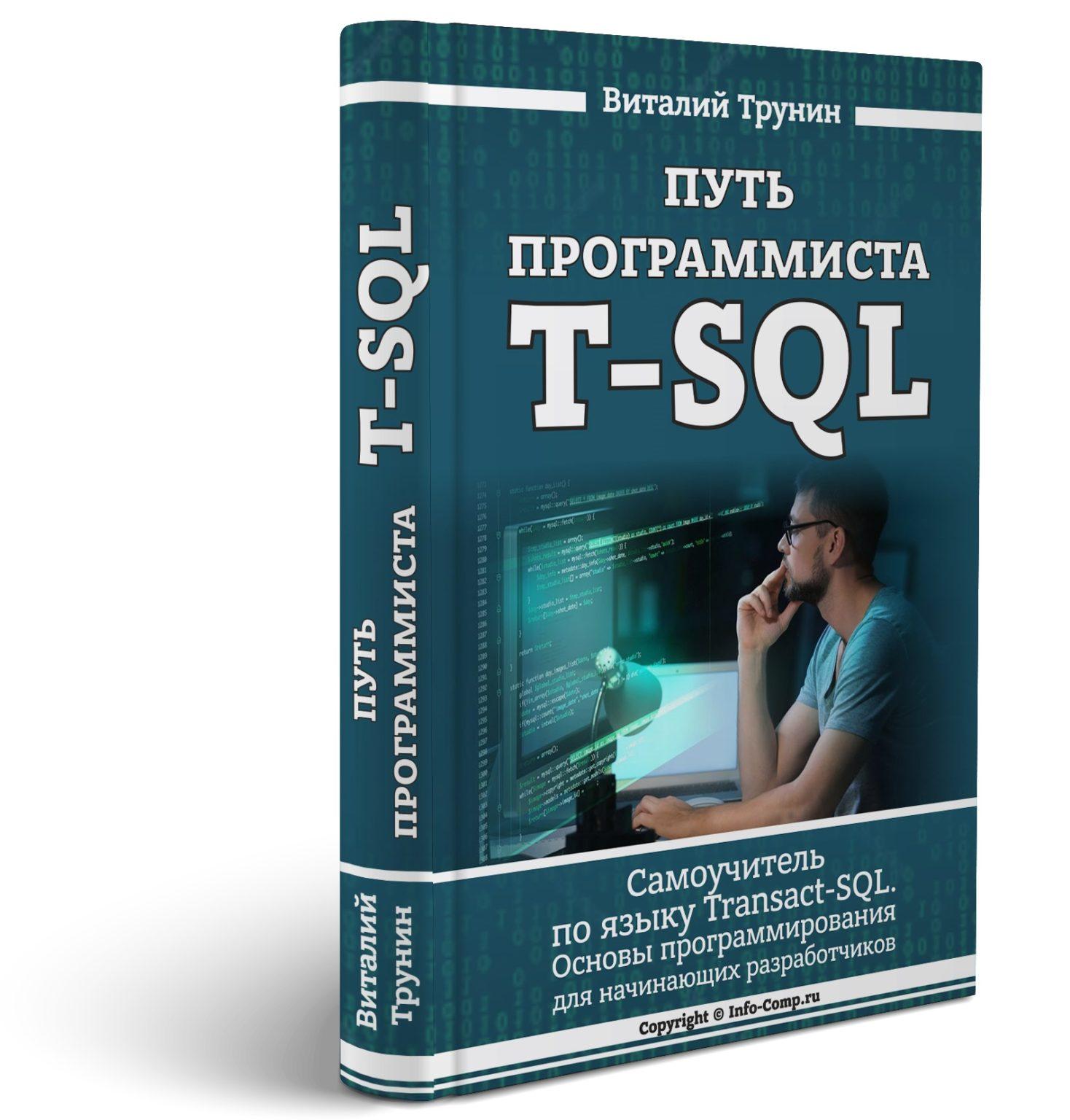 Путь программиста T-SQL – фото 2