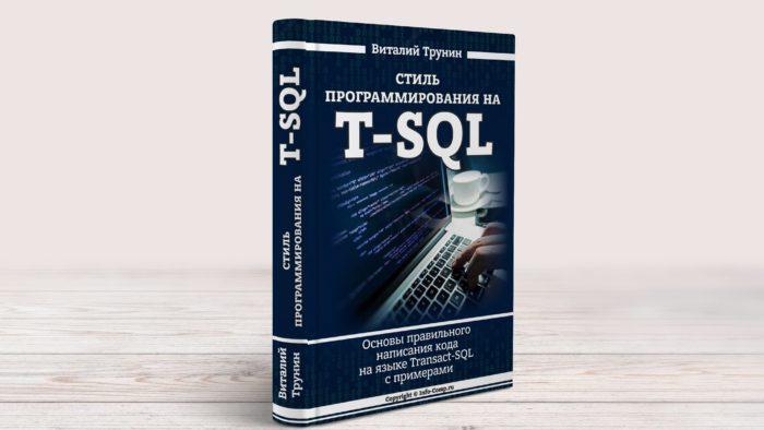 Стиль программирования на T-SQL. Основы правильного написания кода