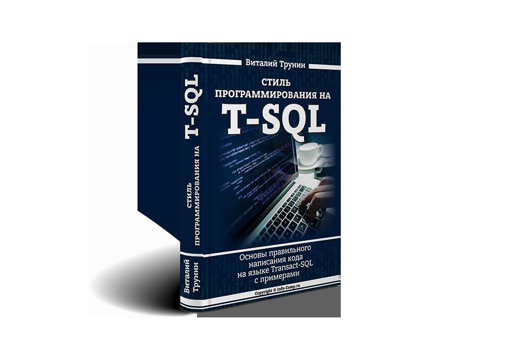Стиль программирования на T-SQL – фото 1