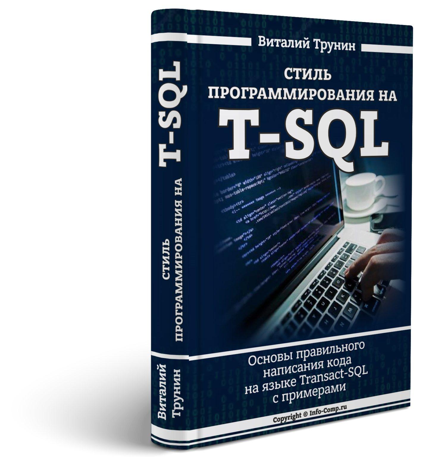 Стиль программирования на T-SQL – фото 2