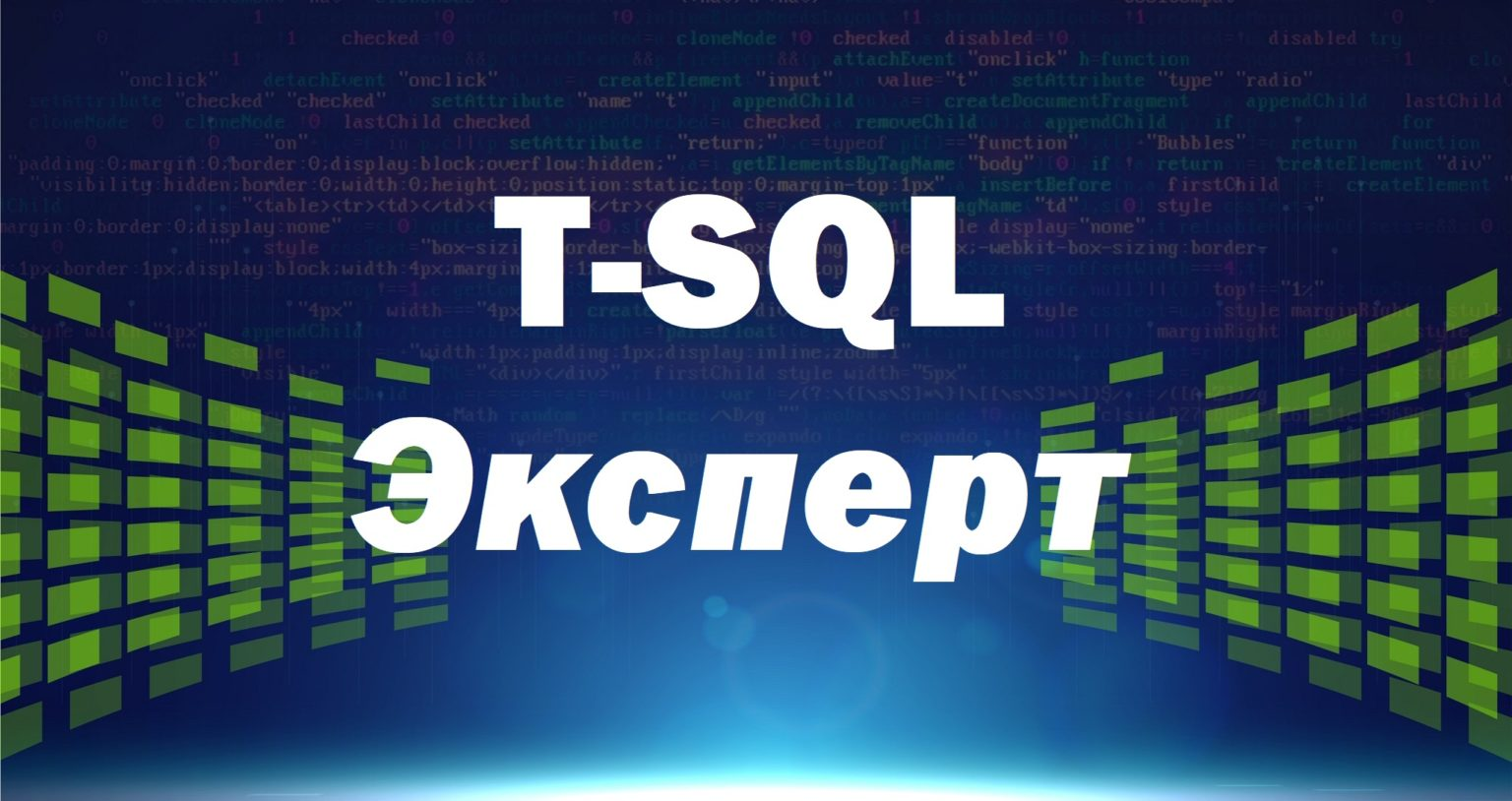 Видеокурс по T-SQL. Путь программиста от новичка к профессионалу. Уровень 3 – Эксперт