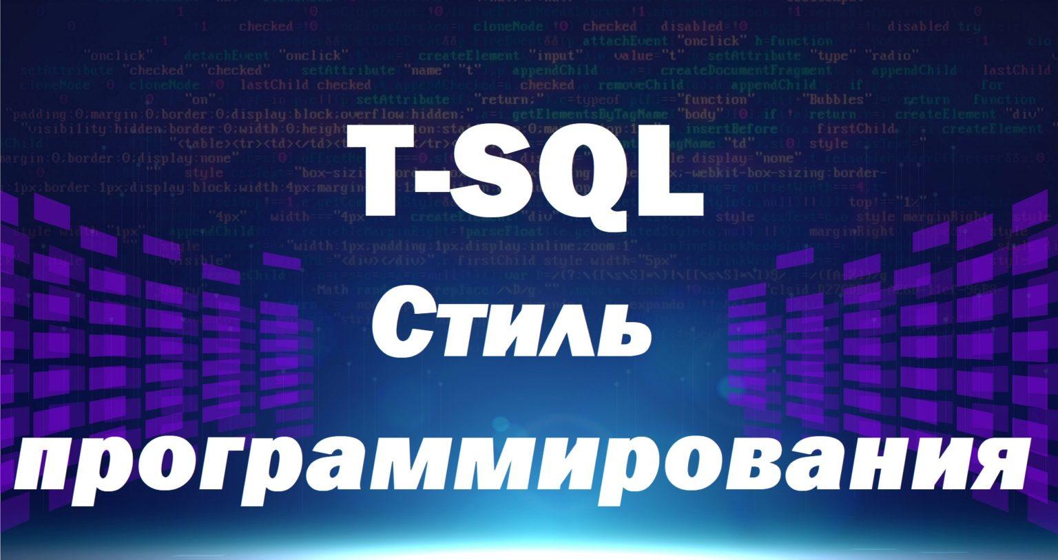 Видеокурс по T-SQL. Путь программиста от новичка к профессионалу. Уровень 5 – Стиль программирования