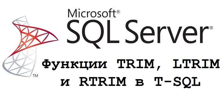 Функции TRIM, LTRIM и RTRIM в T-SQL