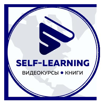 Self-Learning.ru – профессиональные видеокурсы по программированию и базам данных