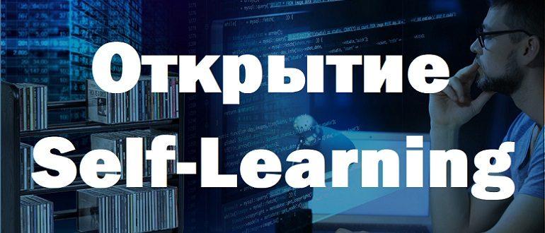 Открытие Self-Learning – платформа для онлайн-обучения в сфере IT