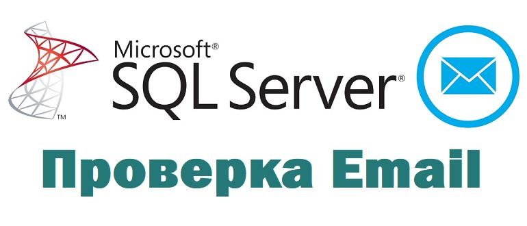 Проверка Email на валидность в Microsoft SQL Server на T-SQL