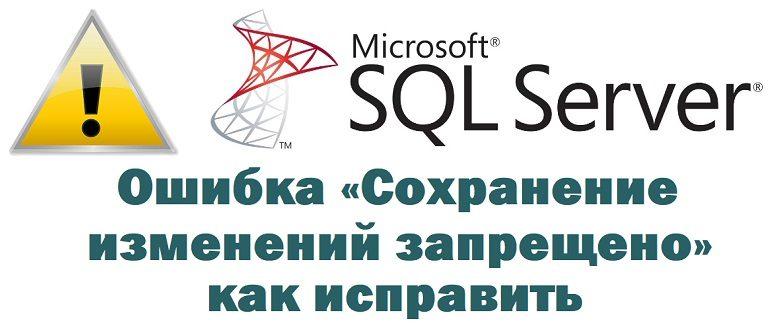 Ошибка «Сохранение изменений запрещено» в среде SSMS