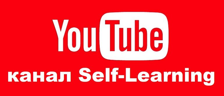 YouTube канал Self-Learning - Скриншот 1