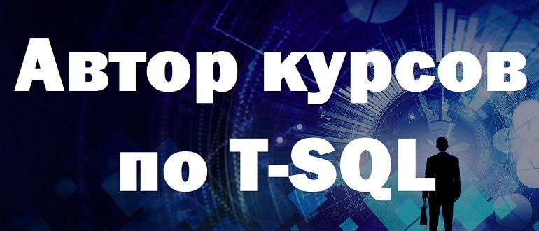 Об авторе курсов по T-SQL. История одного IT-шника