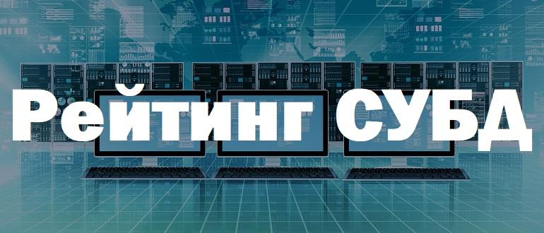 Рейтинг популярности СУБД