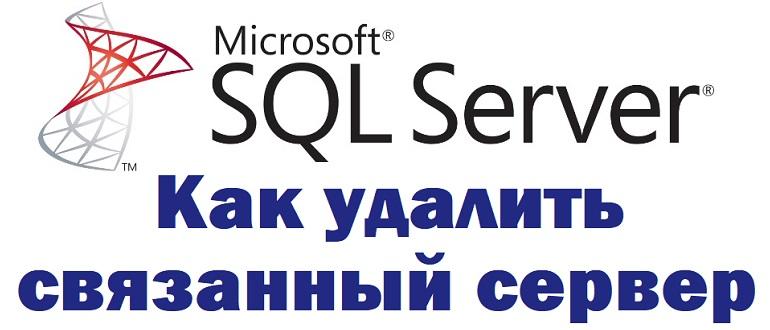 Как удалить связанный сервер в Microsoft SQL Server