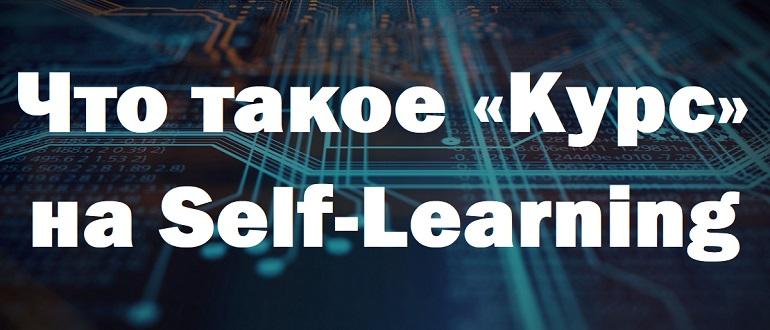 Что такое «Курс» на Self-Learning, как он выглядит и что включает