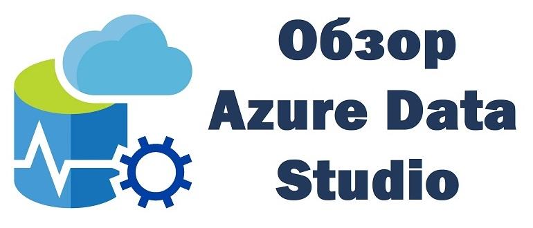 Обзор Azure Data Studio. Что это за инструмент и для чего он нужен