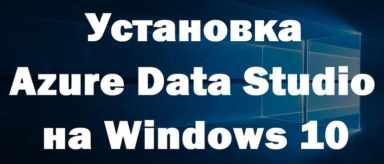 Установка Azure Data Studio на Windows 10