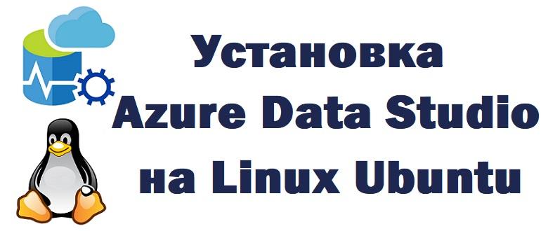 Установка Azure Data Studio на Linux Ubuntu – подробная инструкция