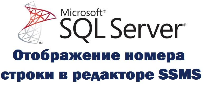 Как включить нумерацию строк кода в SQL Server Management Studio