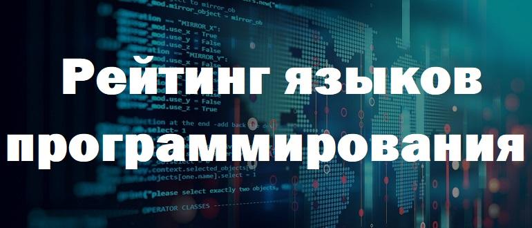 Рейтинг популярности языков программирования