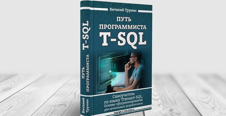 Книга Путь программиста T-SQL