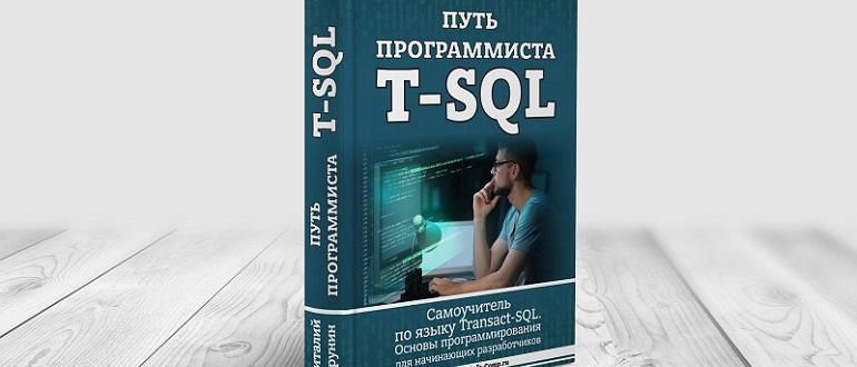 Путь программиста T-SQL