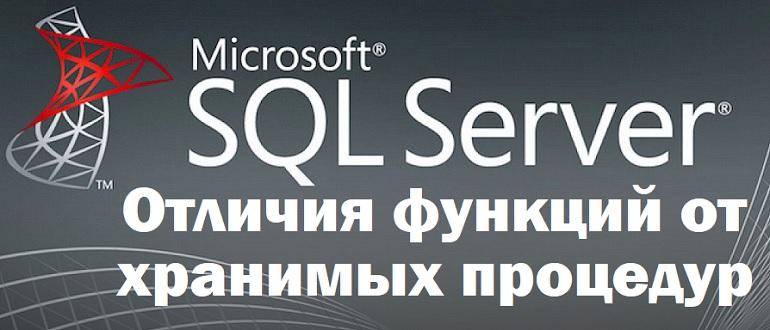 Отличия функций от хранимых процедур в языке T-SQL