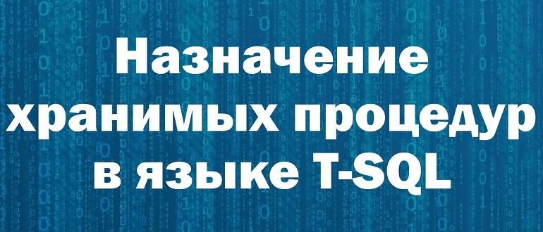Назначение хранимых процедур в языке T-SQL