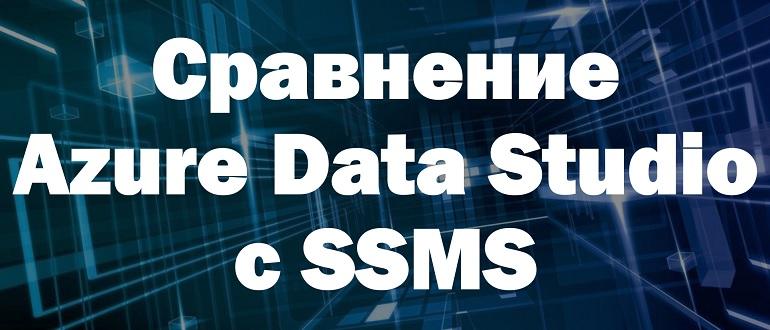 Сравнение Azure Data Studio с SQL Server Management Studio (SSMS)
