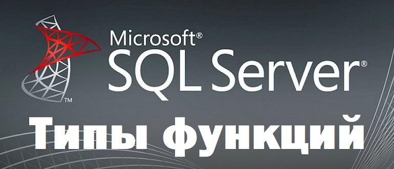 Типы функций в языке T-SQL