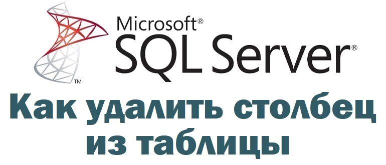 Как удалить столбец из таблицы на SQL в Microsoft SQL Server