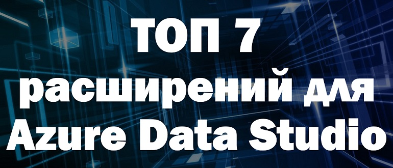 ТОП 7 популярных расширений для Azure Data Studio