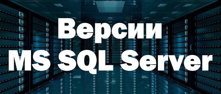 Список и расшифровка версий Microsoft SQL Server