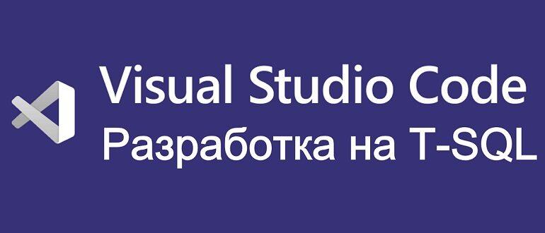 Visual Studio Code (VS Code) для разработки на Transact-SQL