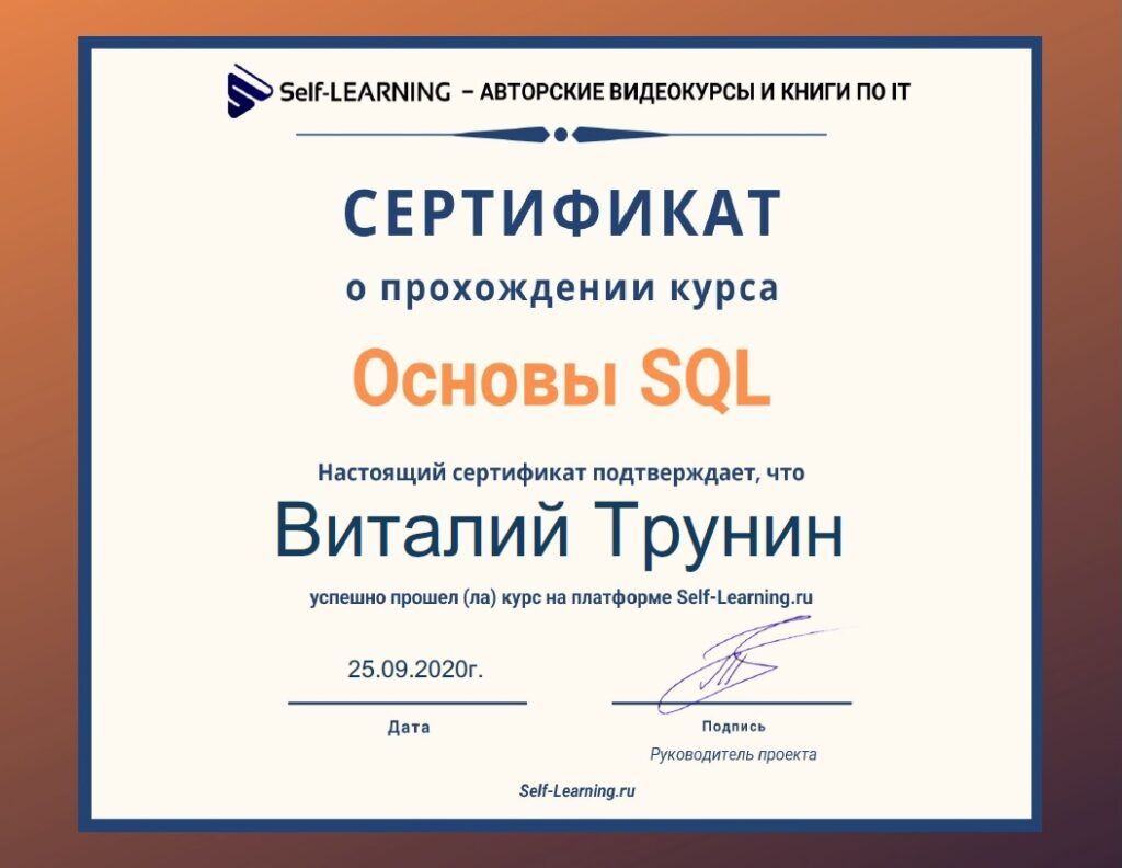 Пример сертификата – Курс «Основы SQL». Self-Learning.ru
