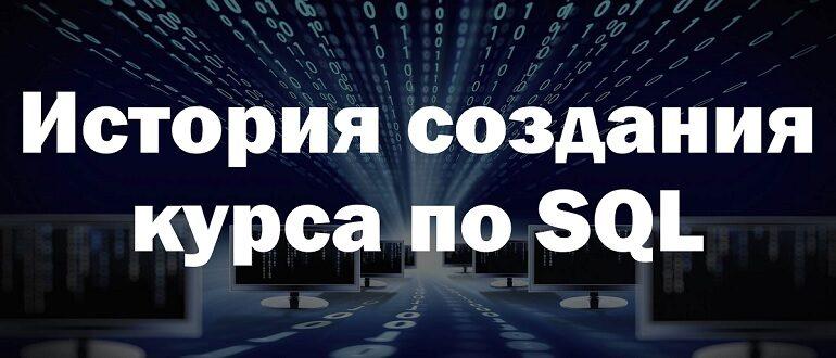 История создания курса по SQL на платформе Self-Learning.ru