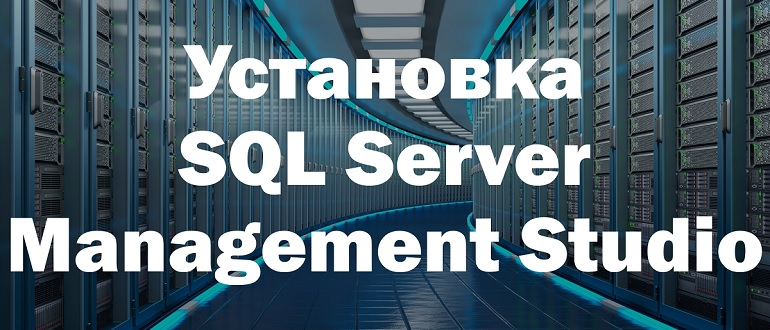 Установка SQL Server Management Studio (SSMS) на Windows 10