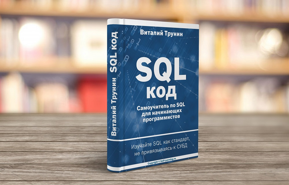 Книга по SQL для начинающих программистов – SQL код