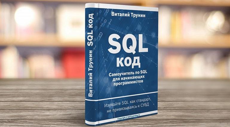 Книга по SQL для начинающих программистов