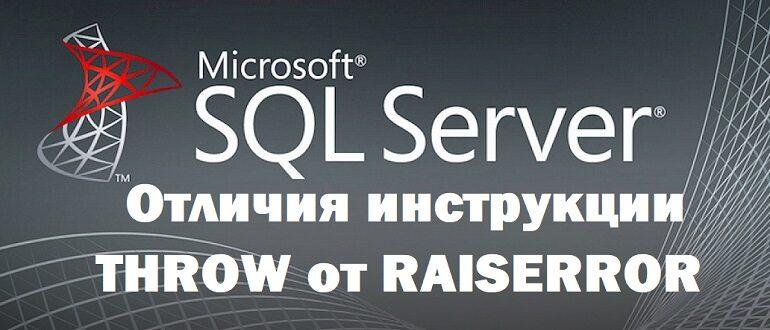 Отличия инструкции THROW от инструкции RAISERROR в языке T-SQL