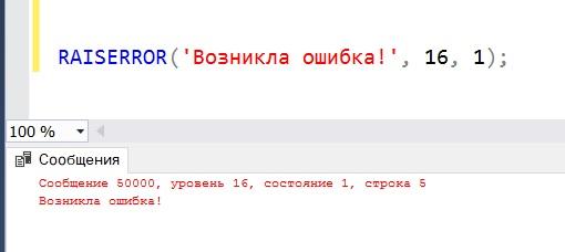 Пример использования RAISERROR в T-SQL