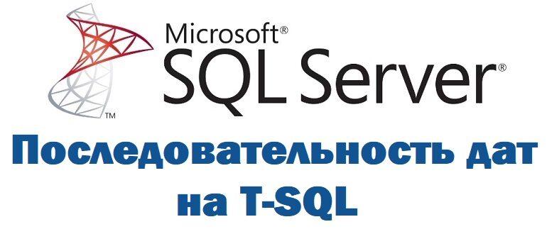 Генерация последовательности дат в заданном диапазоне на T-SQL