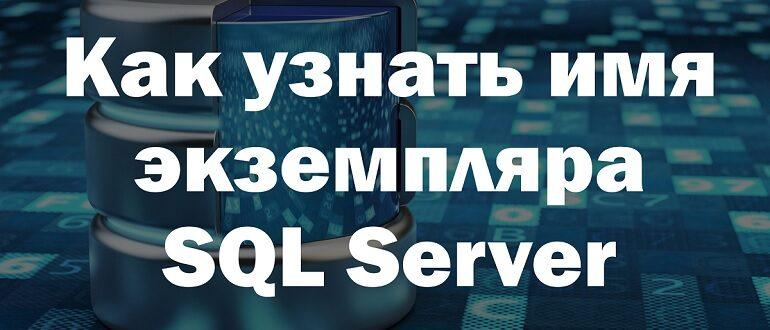 Как узнать имя экземпляра Microsoft SQL Server на T-SQL