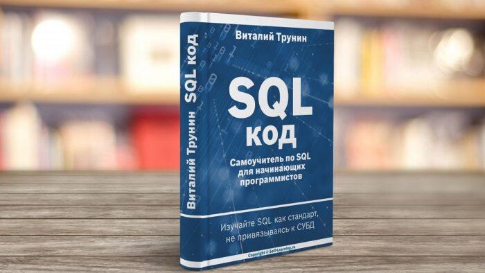 SQL код – самоучитель по SQL для начинающих программистов