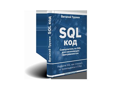 Книга «SQL код»