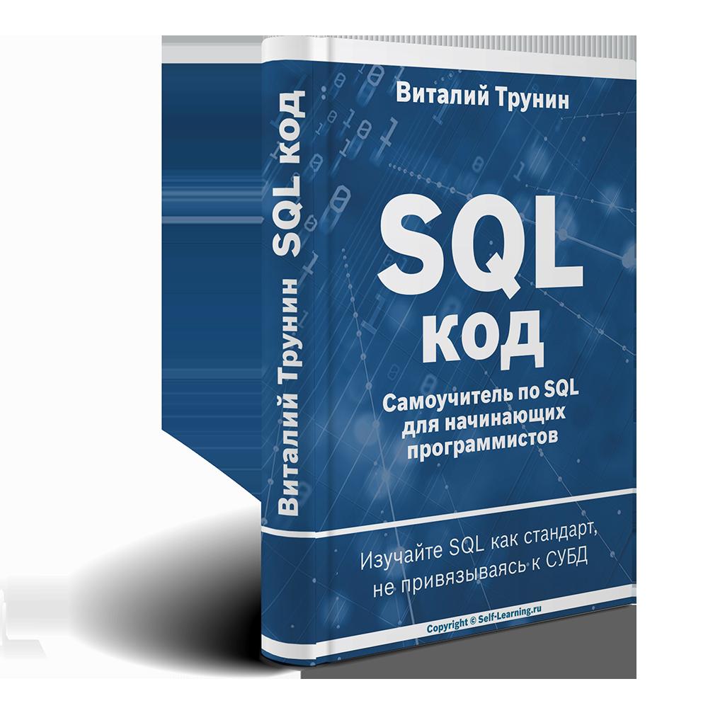 Книга SQL код – основы SQL для начинающих программистов