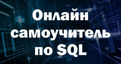 Онлайн-самоучитель по SQL