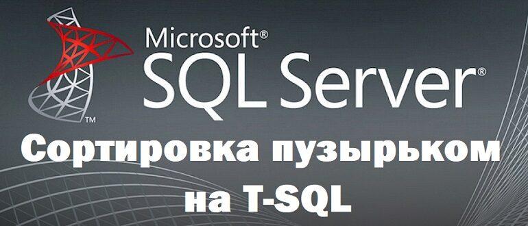 Сортировка пузырьком на T-SQL – пример реализации алгоритма