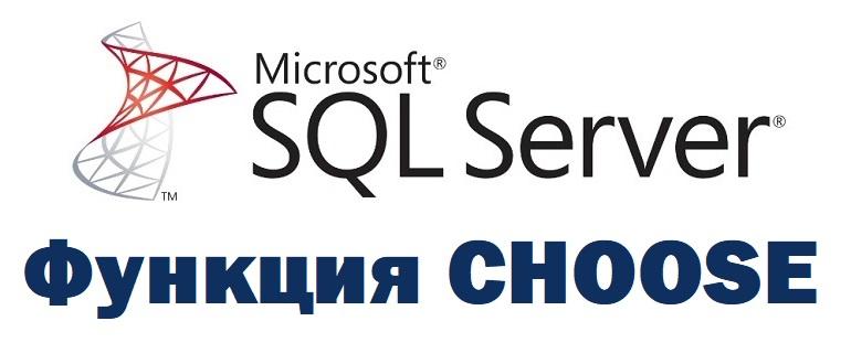 Логическая функция CHOOSE в T-SQL – описание и примеры использования