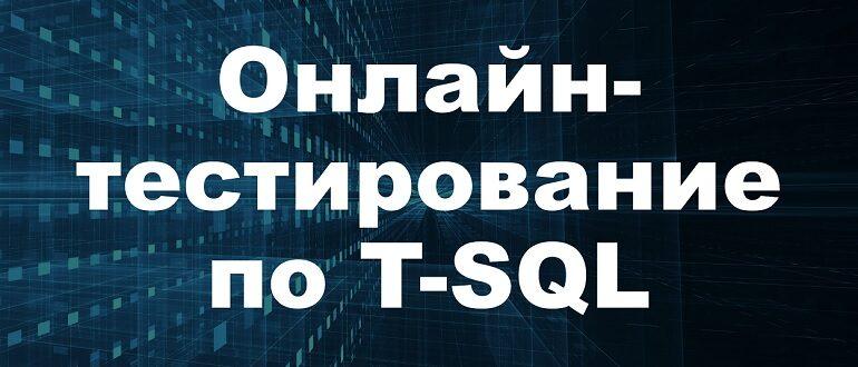 Онлайн-тестирование по Transact-SQL